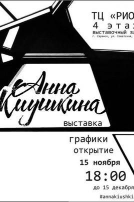 Персональная выставка художницы Анны Киушкиной постер