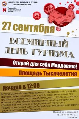 Всемирный день туризма постер