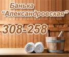 Банька Александровская