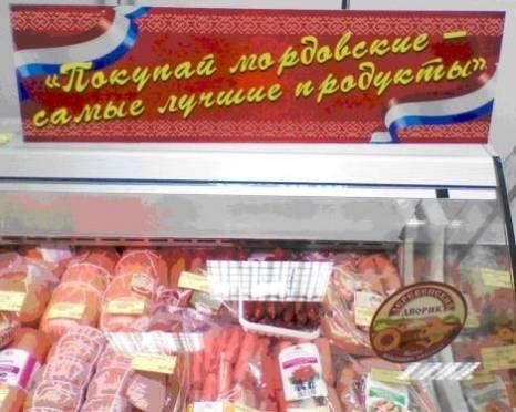 Качество продукции одного из мясоперерабатывающих предприятий Мордовии способно выдержать мировую конкуренцию