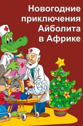 Новогодние приключения Доктора Айболита в Африке постер