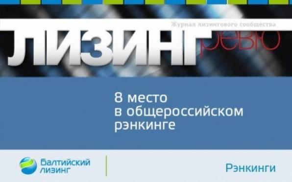 «Балтийский лизинг» занимает 8 место в общероссийском рэнкинге издания «Лизинг ревю»