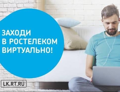 Более 60 тысяч абонентов «Ростелекома» в Мордовии пользуются личным кабинетом