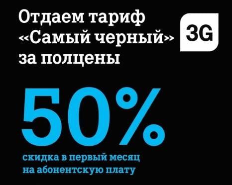 Tele2 предлагает тариф «Самый черный» со скидкой 50%