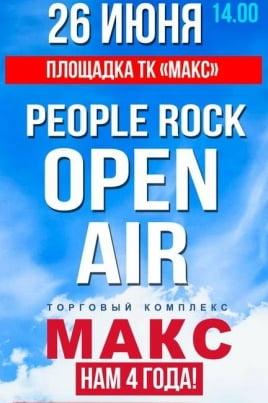 Rock open air постер