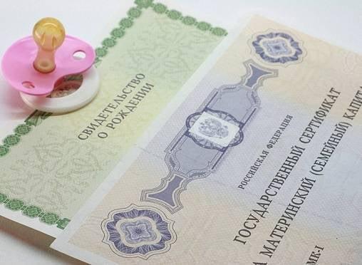 Получить 25 тысяч рублей из средств маткапитала в Мордовии пожелали более 8000 семей