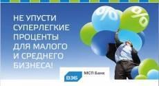 «Балтийский лизинг» и «МСП БАНК» предлагают спецусловия для малого и среднего бизнеса
