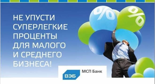 «Балтийский лизинг» и «МСП БАНК» предлагают программу финансирования малого и среднего бизнеса