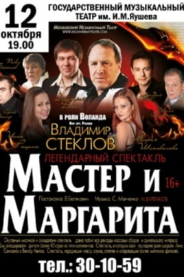 Мастер и Маргарита постер