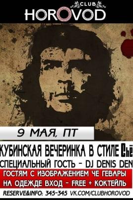 Кубинская вечеринка постер