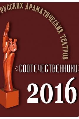 Соотечественники 2016 постер