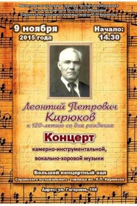 Концерт, посвященный к 120-летию со дня рождения Л.П. Крюкова постер