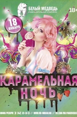 Карамельная ночь постер