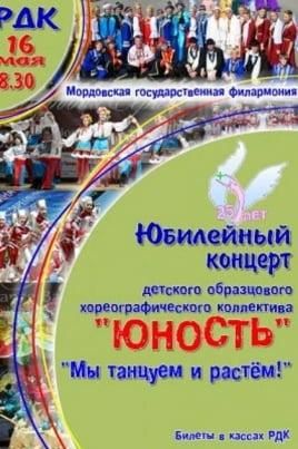 Детский образцовый хореографический коллектив «Юность» постер