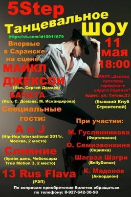 Танцевальное шоу постер