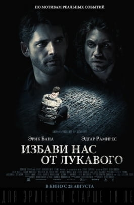Избави нас от лукавогоDeliver Us from Evil постер
