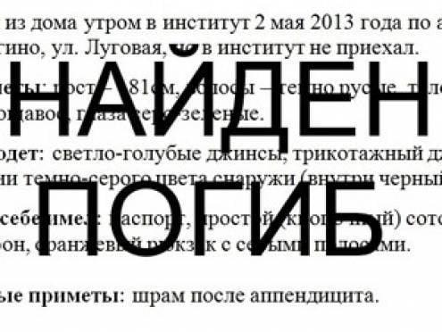 В Мордовии пропавшего студента нашли мертвым
