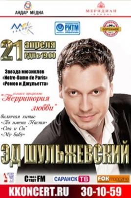 Эд Шульжевский постер
