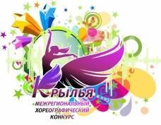 В Саранске выступят более 1000 юных танцоров со всей страны