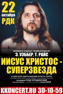 Иисус Христос - Суперзвезда постер
