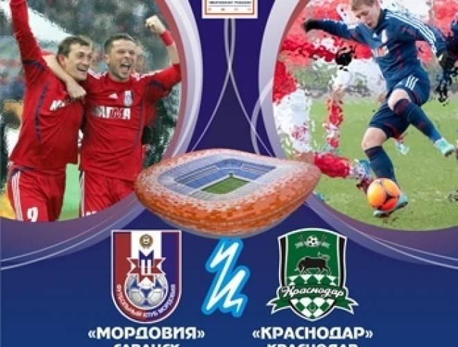«Мордовия» сегодня встретится с «Краснодаром»