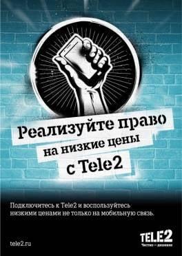 Tele2 предлагает жителям Мордовии реализовать право на низкие цены