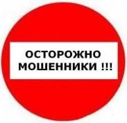 """Мошенники """"развели"""" жительницу Саранска на 30 тыс рублей"""