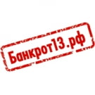 Компания «Банкрот13»
