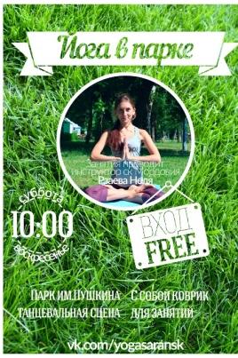 Йога в парке постер