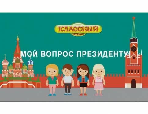 «Ростелеком» стал партнером федеральной акции «Классного журнала»