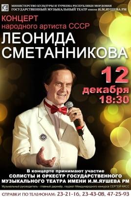 Леонид Сметанников постер