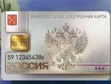 В Мордовии стартует выдача универсальных электронных карт