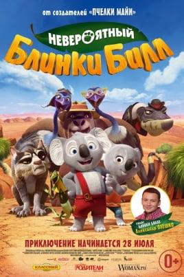 Невероятный Блинки БиллBlinky Bill the Movie постер