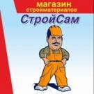 Магазин стройматериалов «Строй Сам»