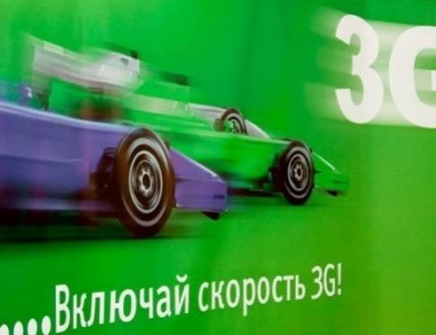 «МегаФон» в два раза ускорил мобильный интернет 3G в Саранске