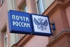 В России создан Почта Банк