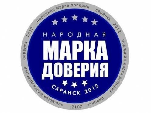 В Саранске стартовал конкурс «Народная марка доверия»