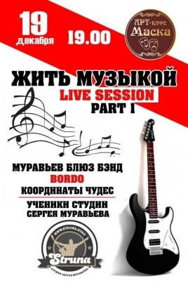 Жить музыкой. Live session постер