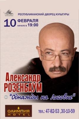 Александр Розенбаун постер