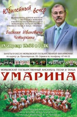 Ююилейный вечер В.А.БИЛЕЙНЫЙ ВЕЧЕР В.И. ЧЕТЫРКИНА постер