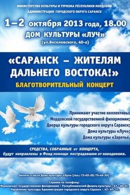 Саранск - жителям Дальнего Востока постер