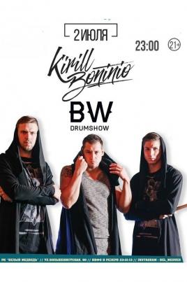 Kirill Boninio & BW Drumshow! постер