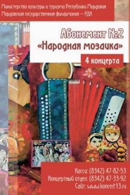 Абонемент №2. Народная мозаика постер