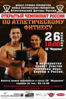 Открытый чемпионат России по атлетическому фитнесу постер