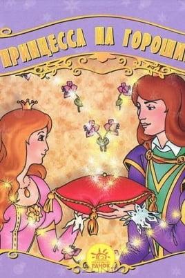 Принцесса на горошине постер
