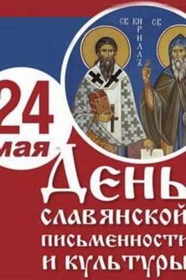 День славянской письменности и культуры постер