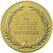 Лучших выпускников 2012 года собрали в «Золотом фонде республики Мордовия»