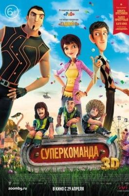 СуперкомандаMetegol постер