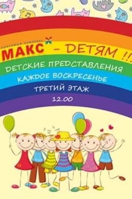 Детские представления постер