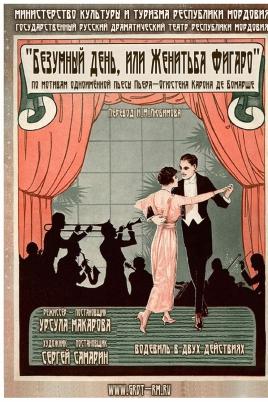 Безумный день, или Женитьба Фигаро постер